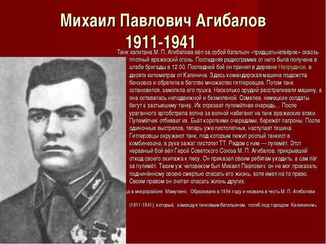 Михаил Павлович Агибалов 1911-1941 Танк капитана М.П.Агибалова вёл за собой...