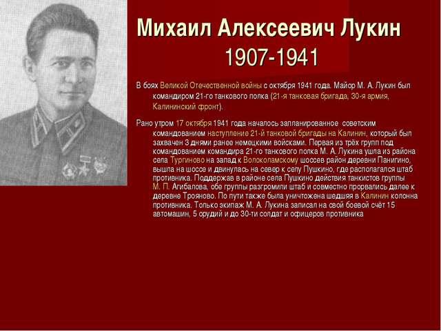 Михаил Алексеевич Лукин 1907-1941 В бояхВеликой Отечественной войныс октябр...