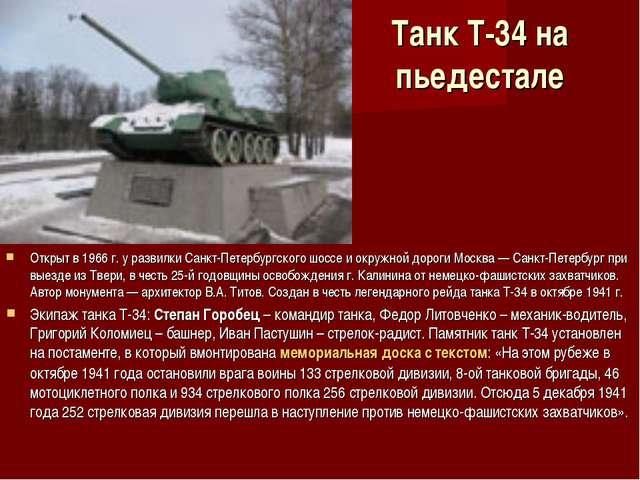 Танк Т-34 на пьедестале Открыт в 1966 г. у развилки Санкт-Петербургского шосс...