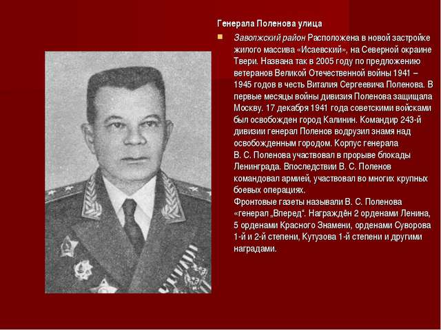 Генерала Поленова улица Заволжский район Расположена в новой застройке жилого...
