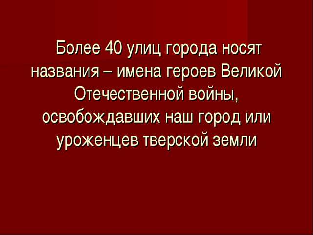 Более 40 улиц города носят названия – имена героев Великой Отечественной вой...