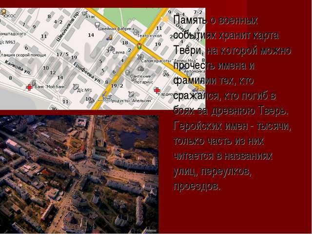 Память о военных событиях хранит карта Твери, на которой можно прочесть имена...