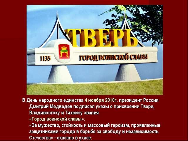 В День народного единства 4 ноября 2010г. президент России Дмитрий Медведев п...