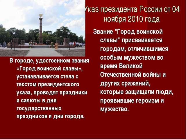 Указ президента России от 04 ноября 2010 года В городе, удостоенном звания «Г...