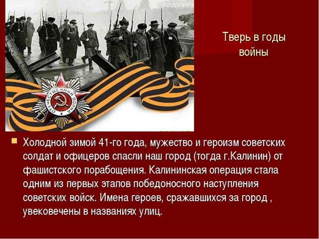 Тверь в годы войны Холодной зимой 41-го года, мужество и героизм советских со...