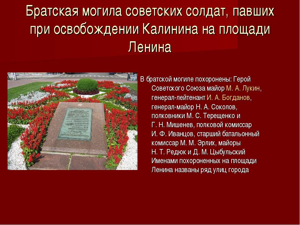 Братская могила советских солдат, павших при освобождении Калинина на площади...