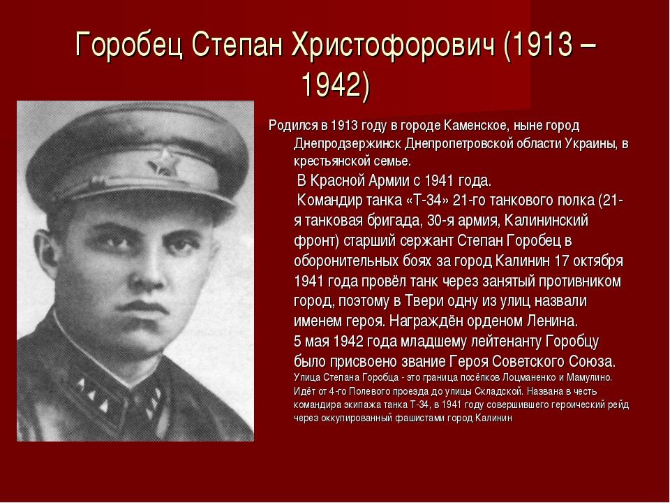 Горобец Степан Христофорович (1913 – 1942) Родился в 1913 году в городе Камен...