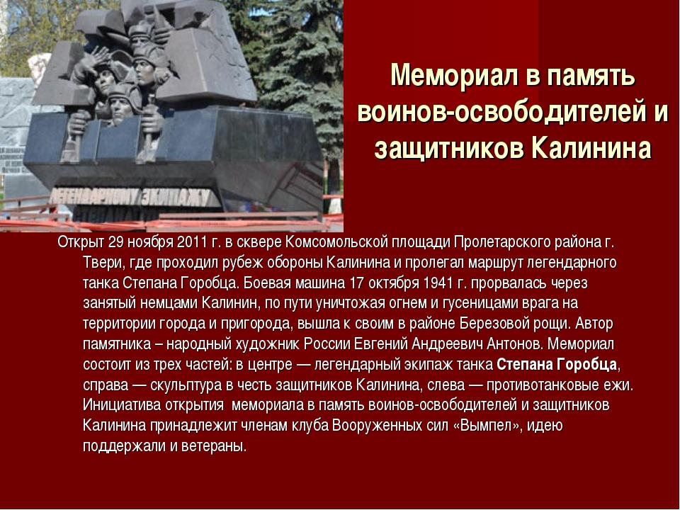 Мемориал в память воинов-освободителей и защитников Калинина Открыт 29 ноября...