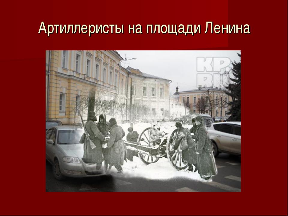Артиллеристы на площади Ленина