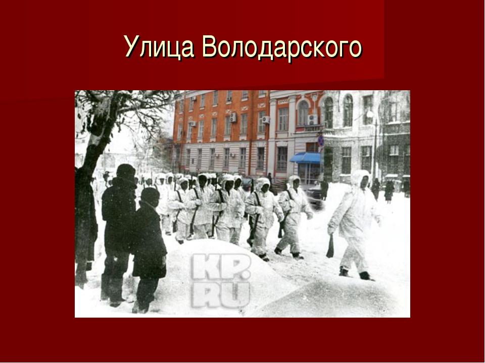 Улица Володарского