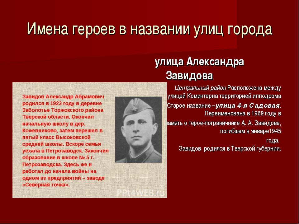 Имена героев в названии улиц города улица Александра Завидова Центральный рай...
