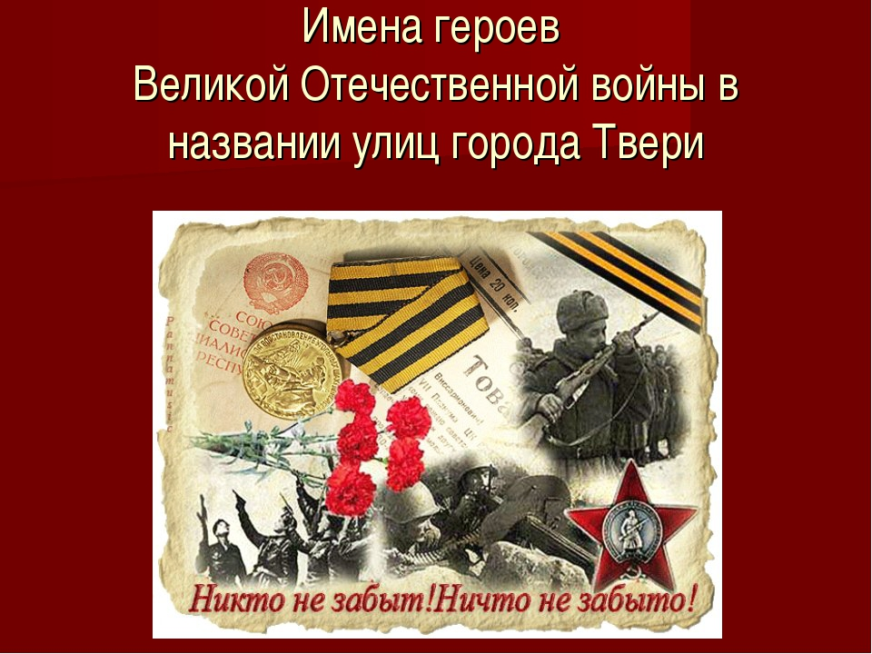 Имена героев Великой Отечественной войны в названии улиц города Твери