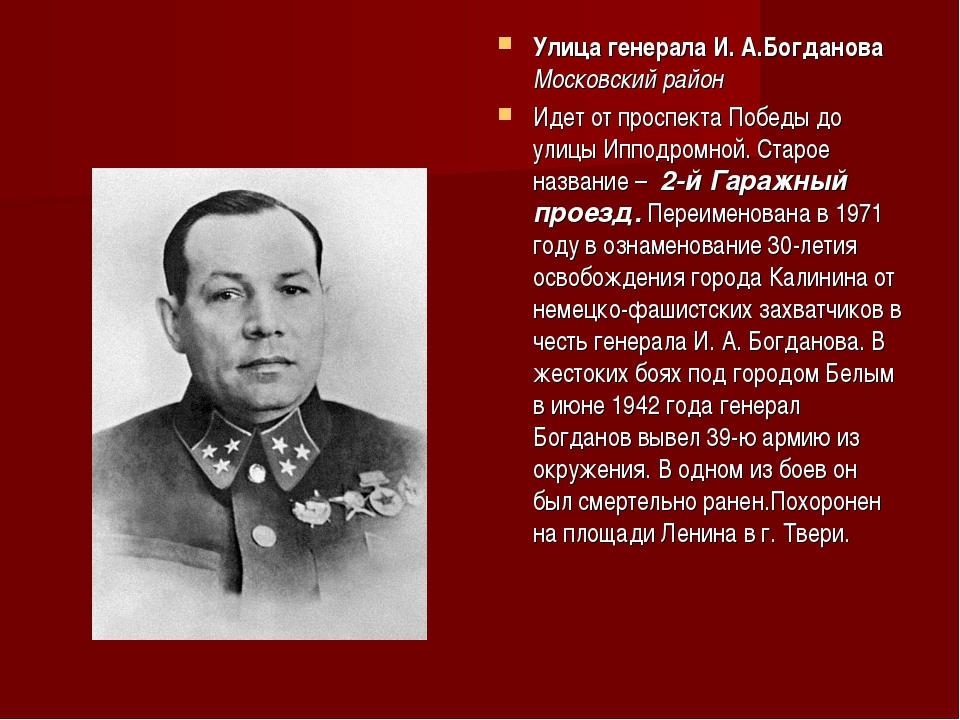 Улица генерала И. А.Богданова Московский район Идет от проспекта Победы до ул...