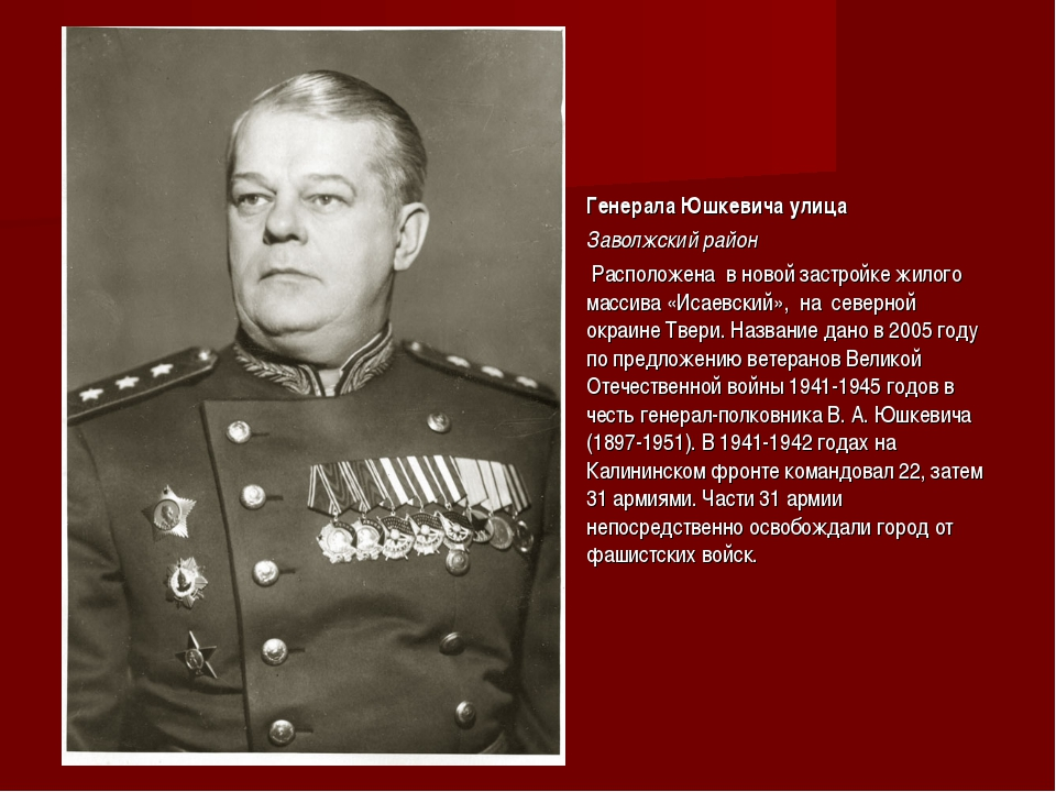Генерала Юшкевича улица Заволжский район Расположена в новой застройке жилого...