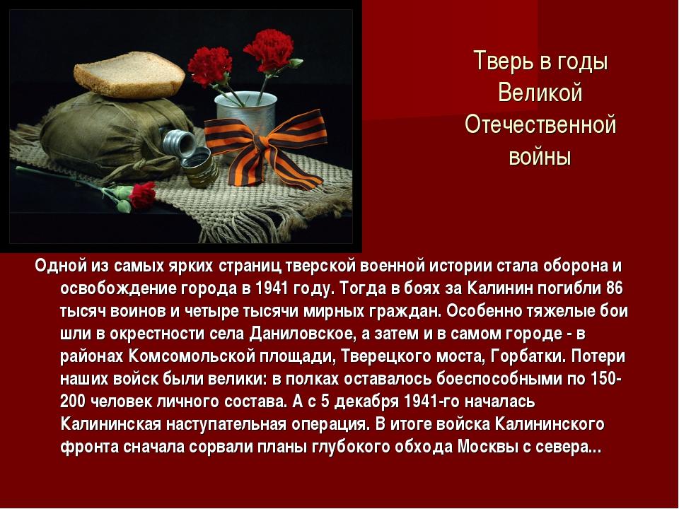 Тверь в годы Великой Отечественной войны Одной из самых ярких страниц тверско...
