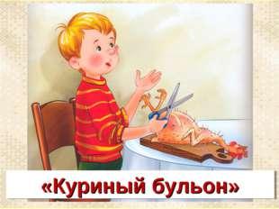 «Куриный бульон»