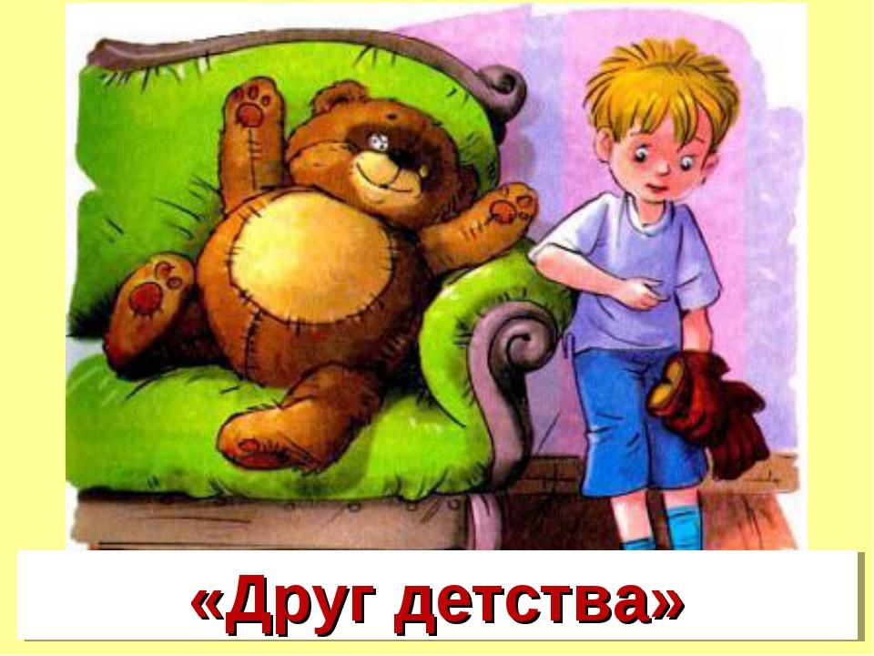 «Друг детства»