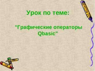 """Урок по теме: """"Графические операторы Qbasic"""""""