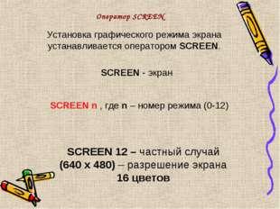 Установка графического режима экрана устанавливается оператором SCREEN. SCREE
