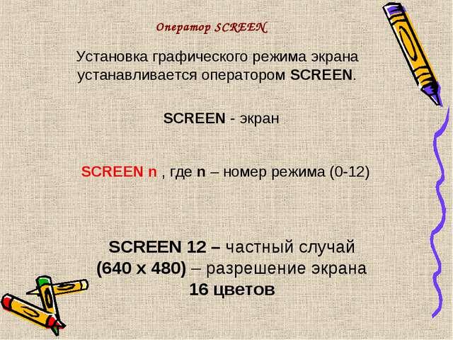 Установка графического режима экрана устанавливается оператором SCREEN. SCREE...