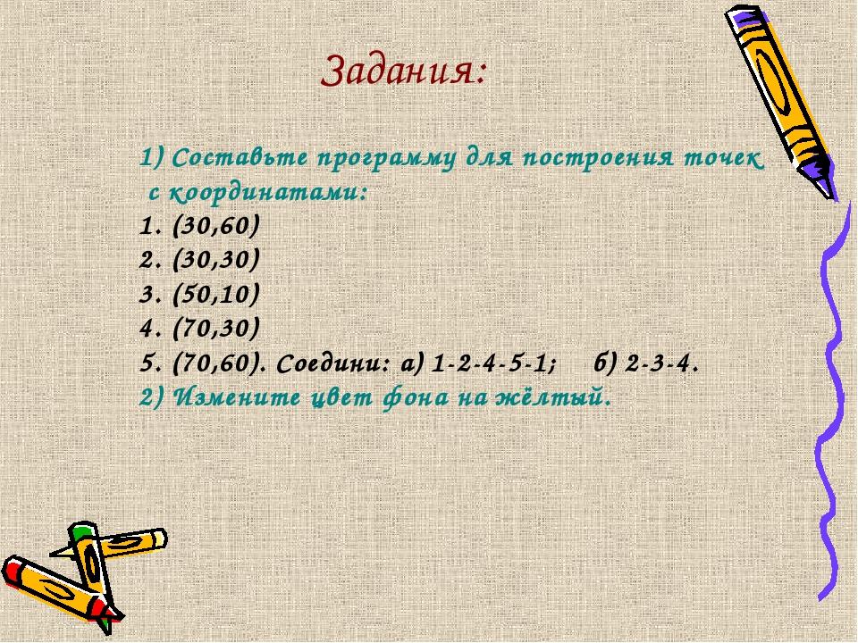 Задания: Составьте программу для построения точек с координатами: (30,60) (30...
