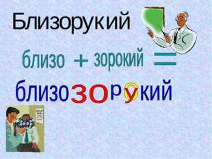 Близорукий