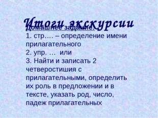 Итоги экскурсии Домашнее задание: 1. стр…. – определение имени прилагательног