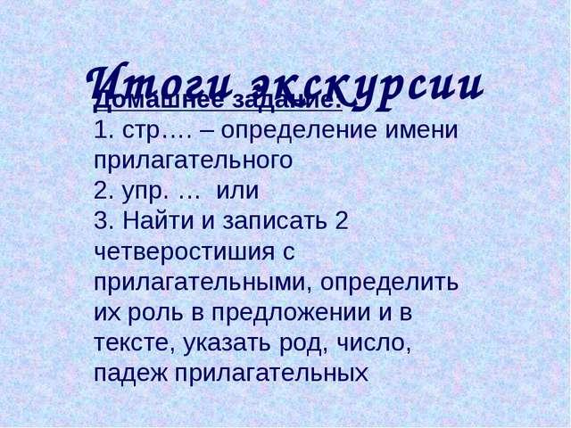 Итоги экскурсии Домашнее задание: 1. стр…. – определение имени прилагательног...