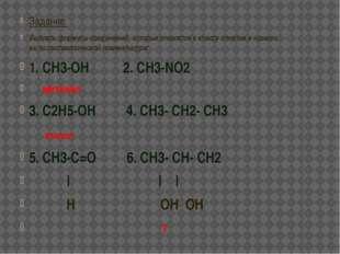 Задание: Выбрать формулы соединений, которые относятся к классу спиртов и наз
