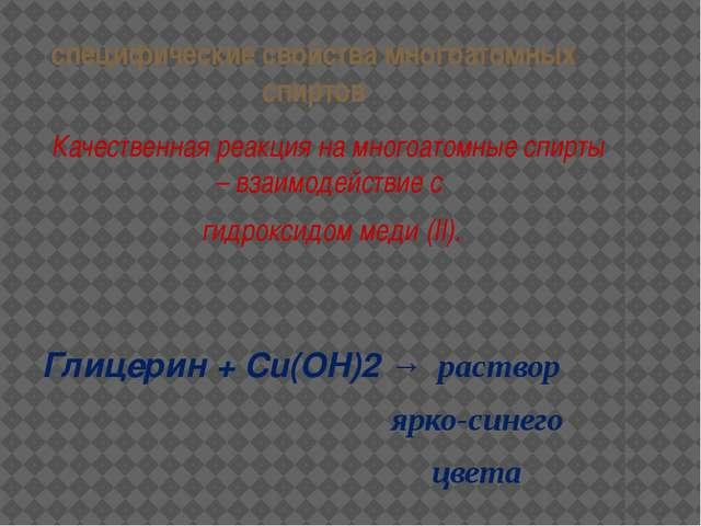 специфические свойства многоатомных спиртов Качественная реакция на многоатом...