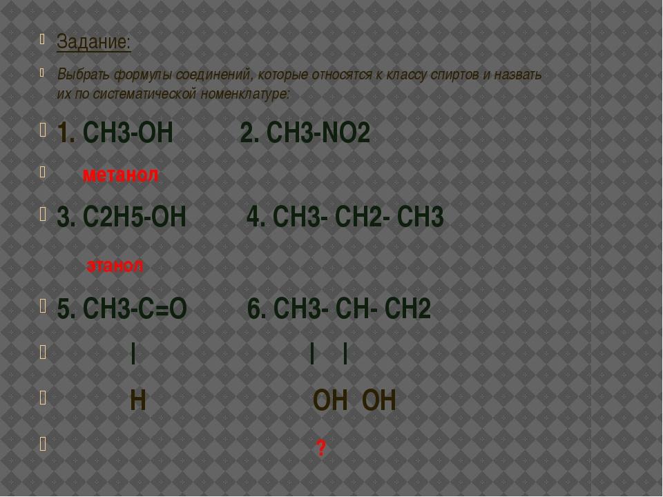 Задание: Выбрать формулы соединений, которые относятся к классу спиртов и наз...