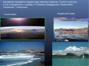 Австралия омывается водами двух великих океанов –Тихого с востока и юга и Инд