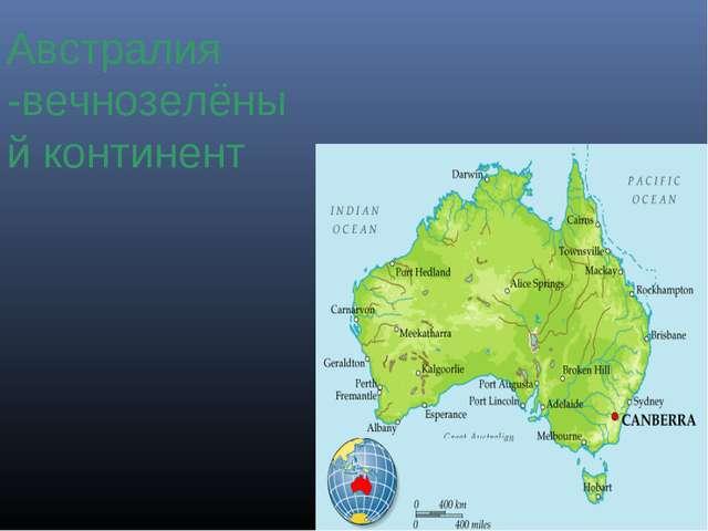 Австралия -вечнозелёный континент