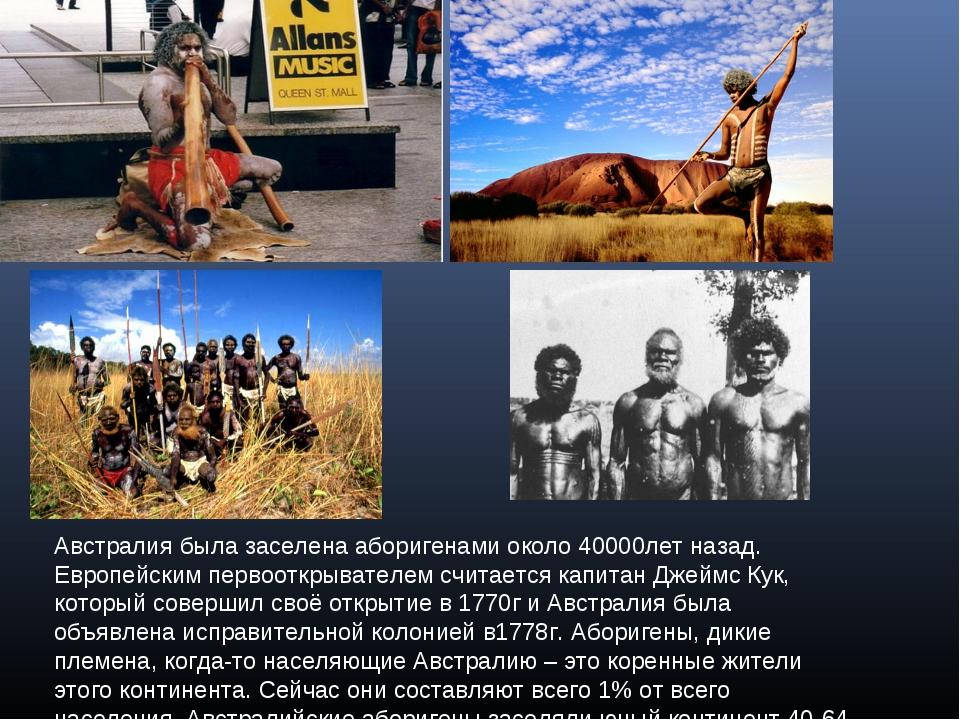 Австралия была заселена аборигенами около 40000лет назад. Европейским первоот...
