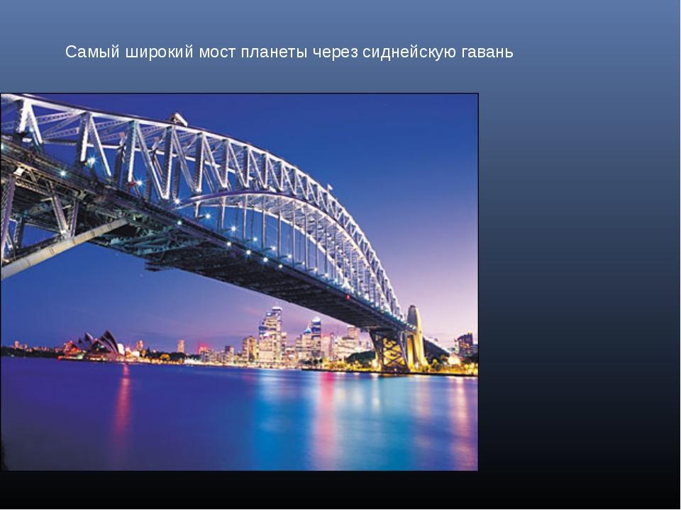Самый широкий мост планеты через сиднейскую гавань