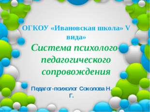 ОГКОУ «Ивановская школа» V вида» Система психолого-педагогического сопровожд