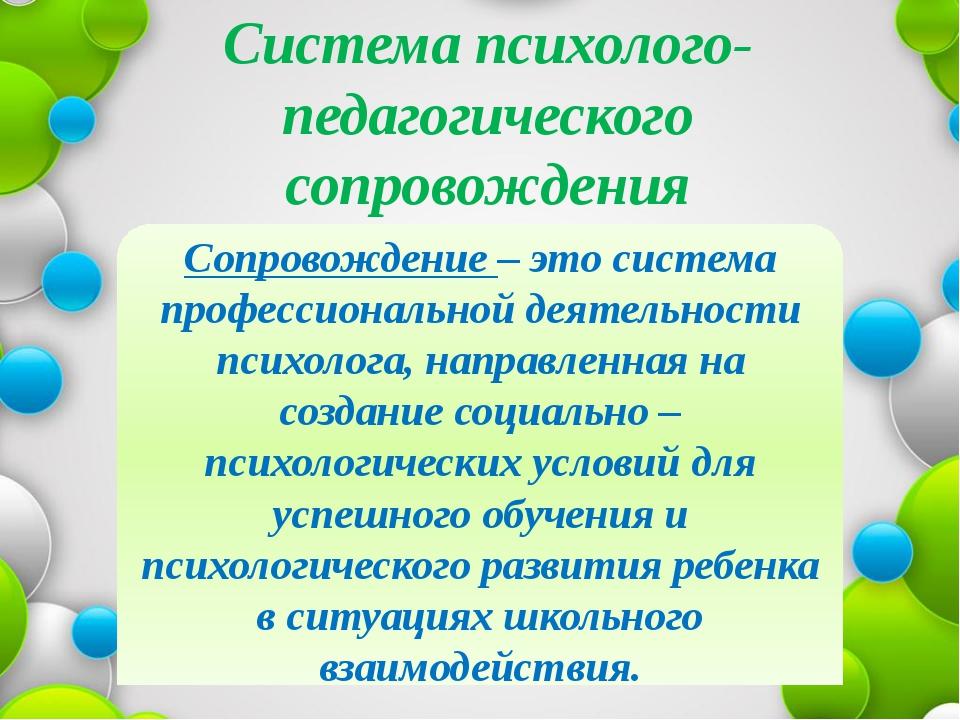 Сопровождение – это система профессиональной деятельности психолога, направле...