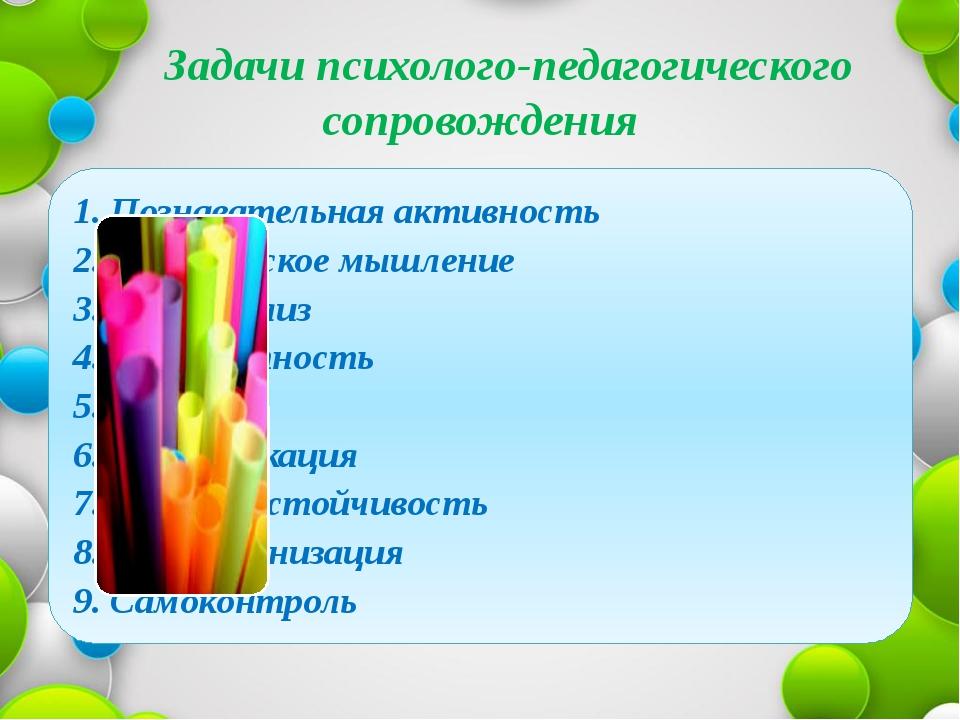 Задачи психолого-педагогического сопровождения