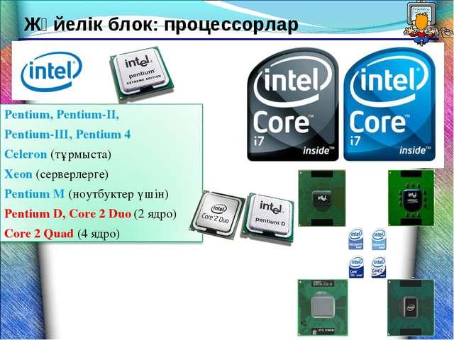 * Жүйелік блок: процессорлар