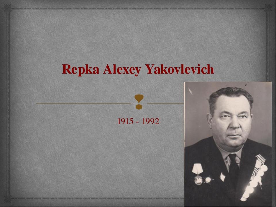 Repka Alexey Yakovlevich 1915 - 1992 