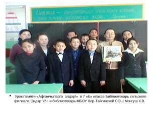 Урок памяти «Афганчыларга алдар!» в 7 «Б» классе Библиотекарь сельского фили