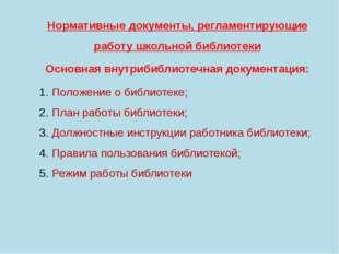 Нормативные документы, регламентирующие работу школьной библиотеки Основная в