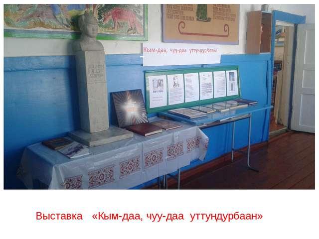 Выставка «Кым-даа, чуу-даа уттундурбаан»