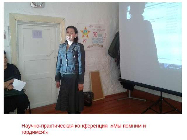 Научно-практическая конференция «Мы помним и гордимся!»