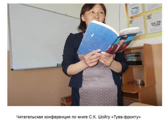 Читательская конференция по книге С.К. Шойгу «Тува-фронту»