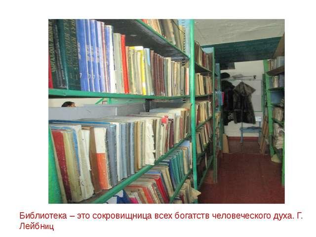 Библиотека – это сокровищница всех богатств человеческого духа. Г. Лейбниц