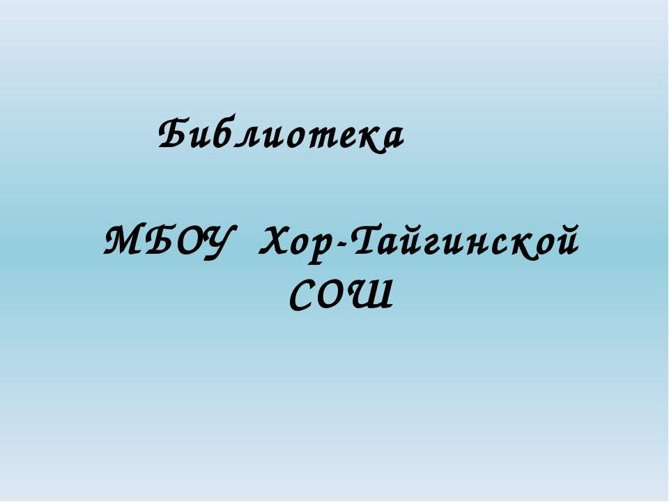 Библиотека МБОУ Хор-Тайгинской СОШ