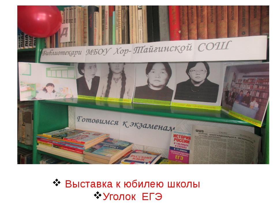 Выставка к юбилею школы Уголок ЕГЭ