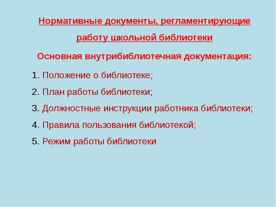 Нормативные документы, регламентирующие работу школьной библиотеки Основная в...