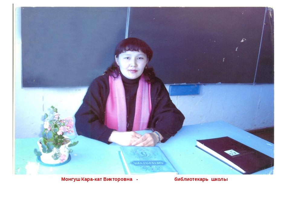 Монгуш Кара-кат Викторовна - библиотекарь школы